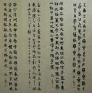 近现代著名书法家 篆刻家【马公愚】书法 四条屏 手绘   买家自鉴