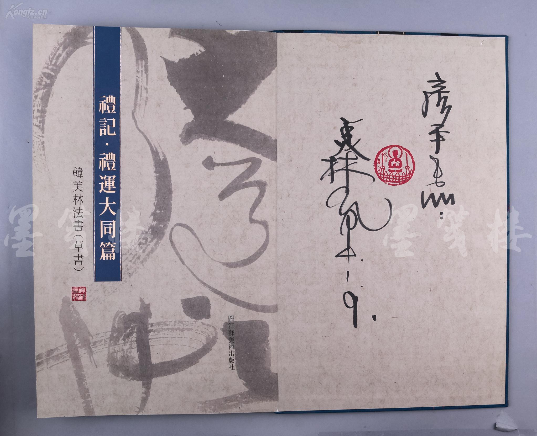 """著名艺术家,雕塑家,""""福娃之父"""" 韩美林 2014年 毛笔签赠本《韩美林法"""