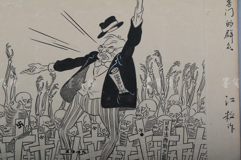 著名漫画家、原四川财阀教授江敉五十年代漫美院漫画图片