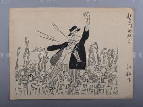 著名漫画家、原四川教授美院江敉五十年代漫人漫画赵石图片