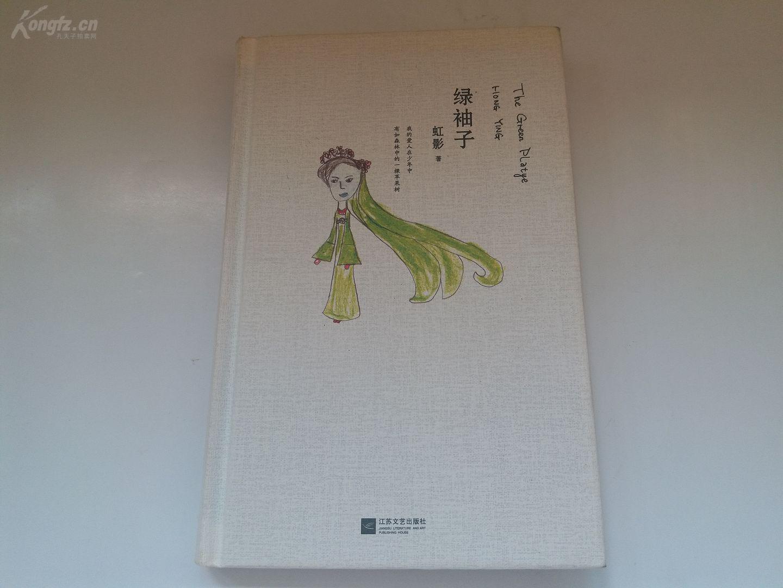 《绿袖子》抗战末期,日本人在长春办的满映制