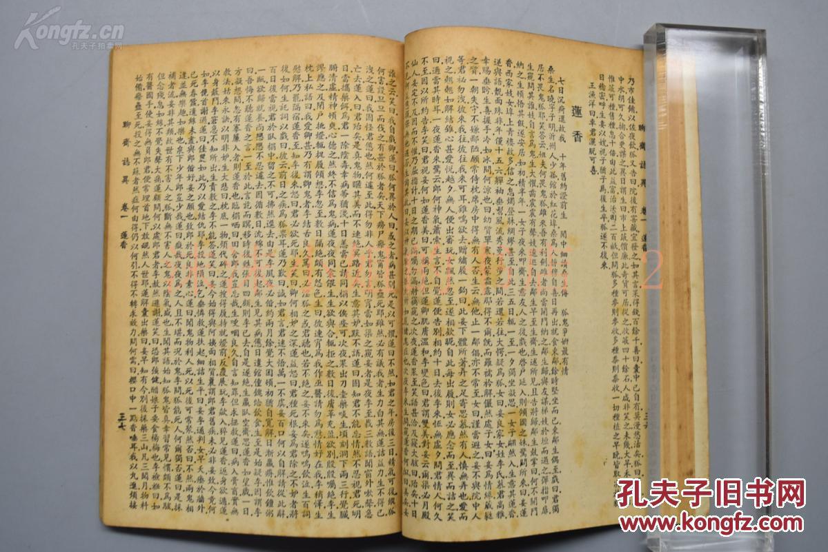 《聊斋志异》四卷4册全 中国清代著名小说家蒲