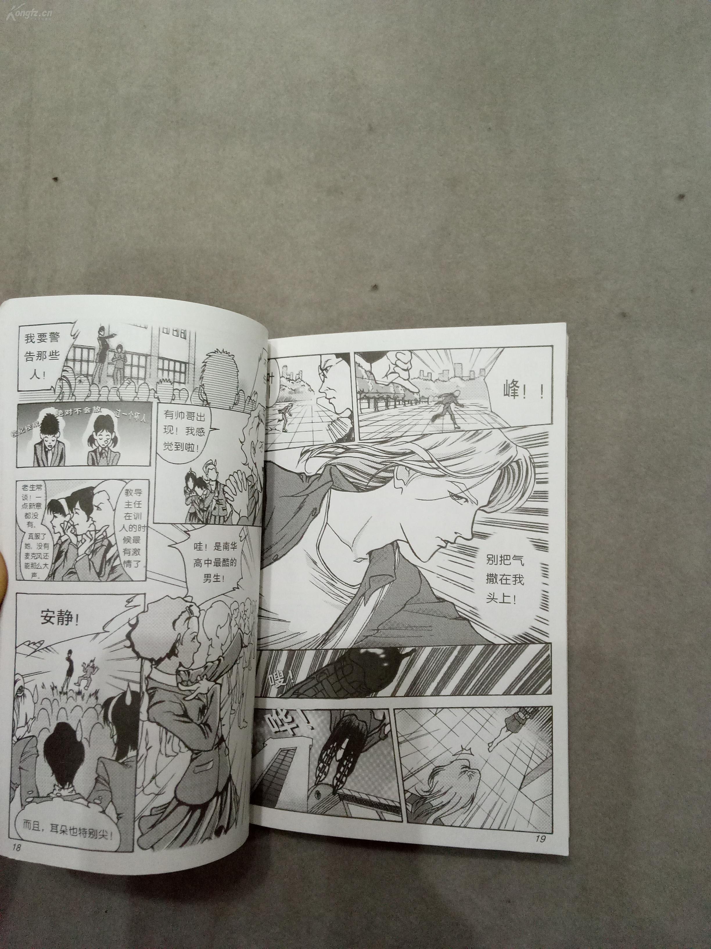 漫画:我为歌狂流行本《1--13》册wxy漫画下载图片