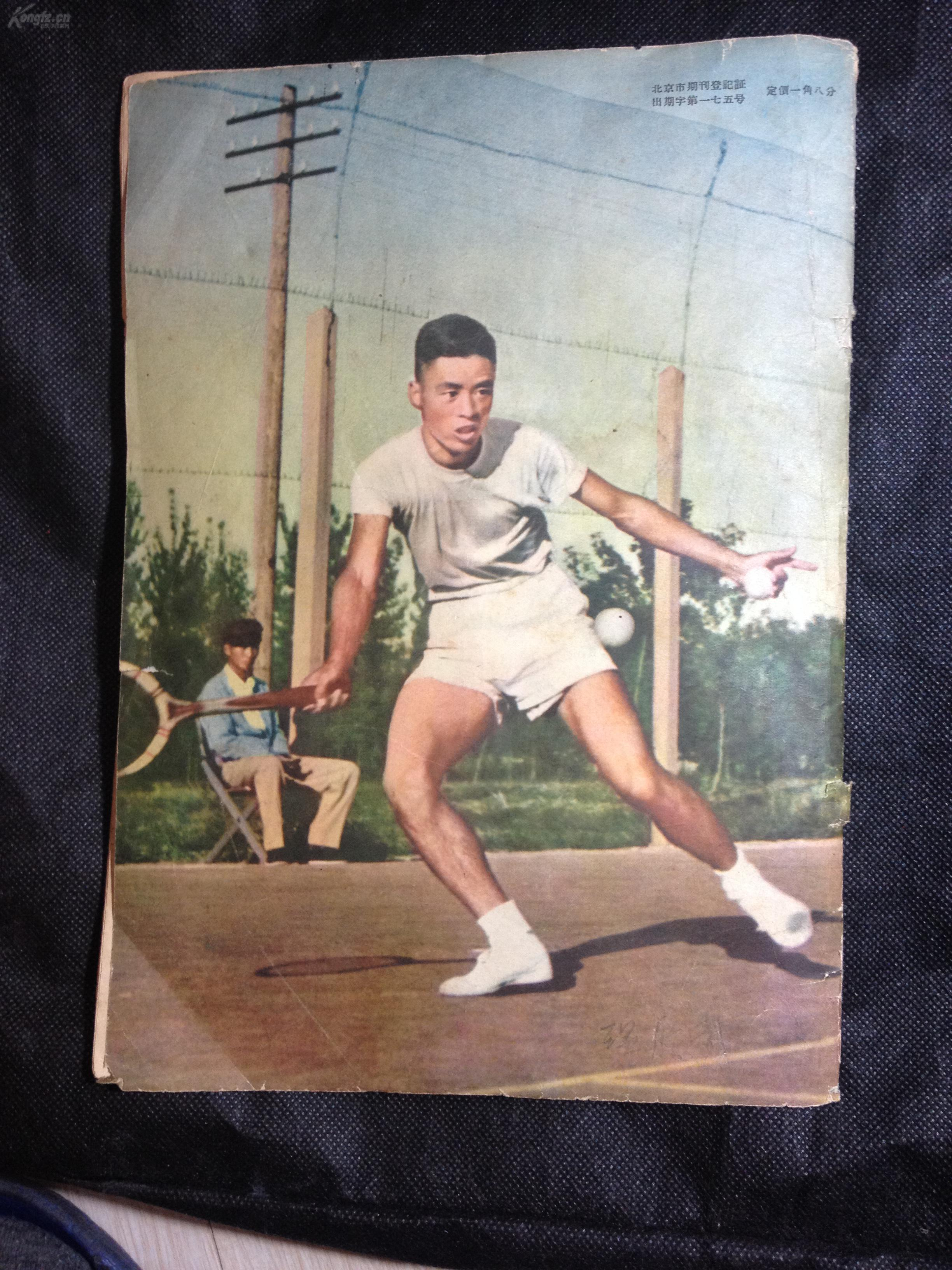 50年代《新体育》(9期)《运动员,裁判员等级制滨江天街龙湖冰球图片
