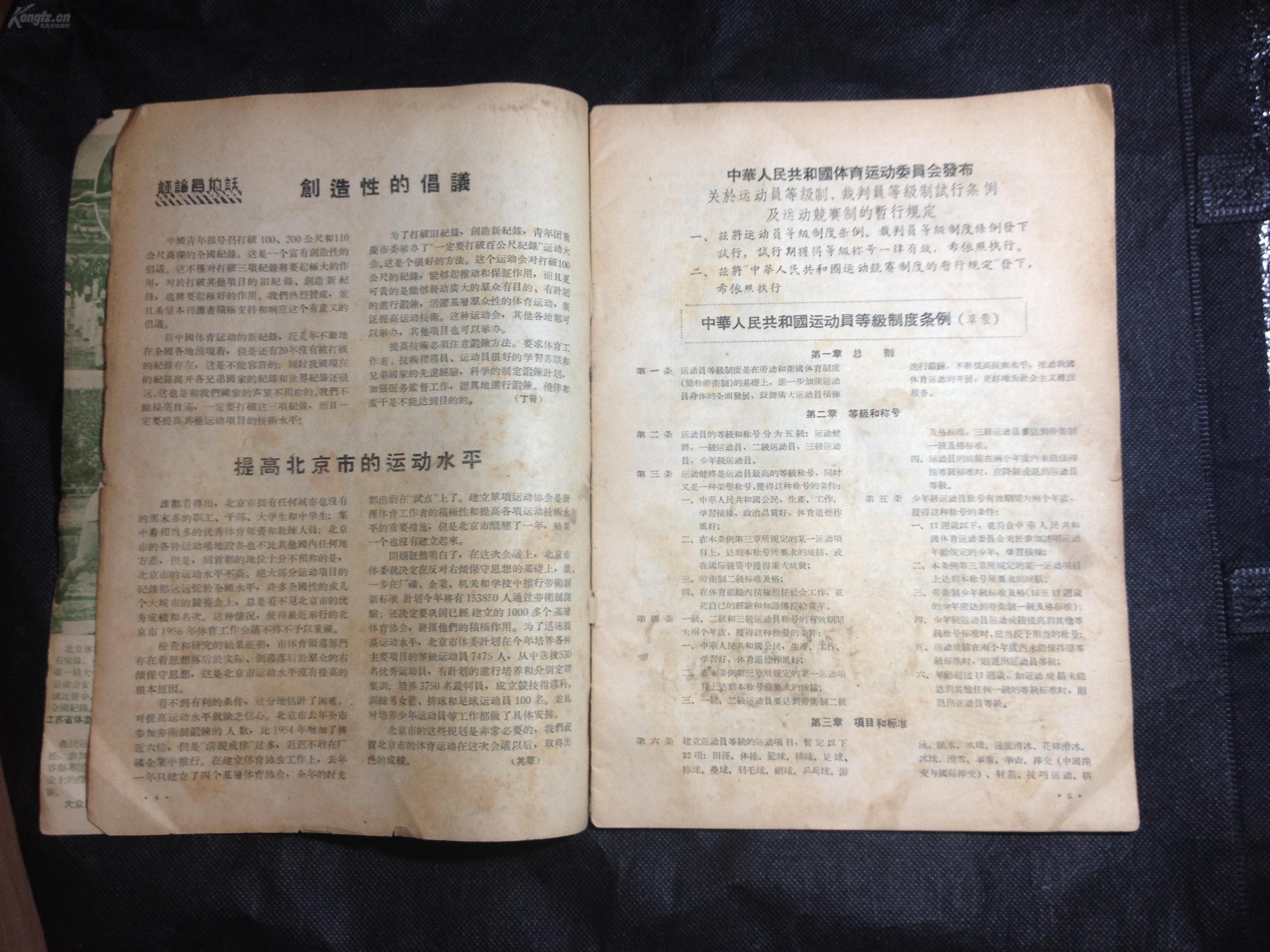 50藏獒《新体育》(9期)《运动员,裁判员等级制乒乓球界年代图片