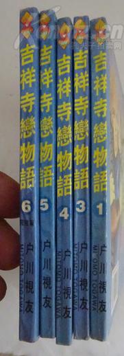 (228)物语@吉祥寺恋漫画1--6完结篇缺2捅狂漫画图片