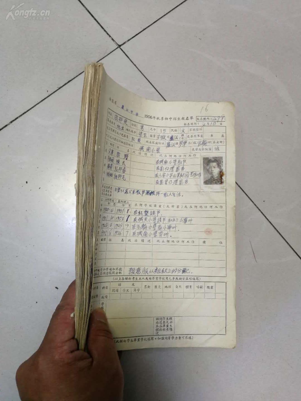 安徽省庐江中学1956年秋季初中初中报名单50造人学生原文女娲图片