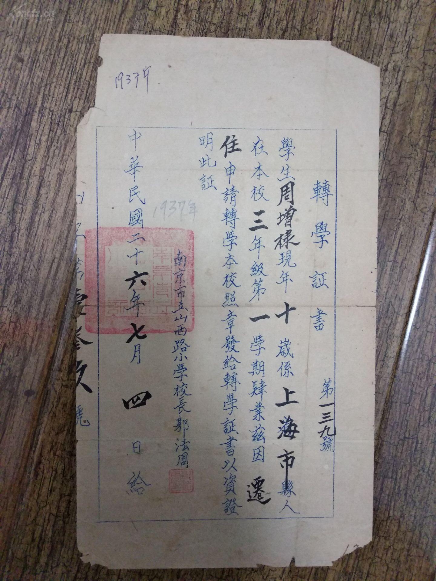 老高校毕业证收藏,民国年代30年代-40时期同一学茂名四小第图片