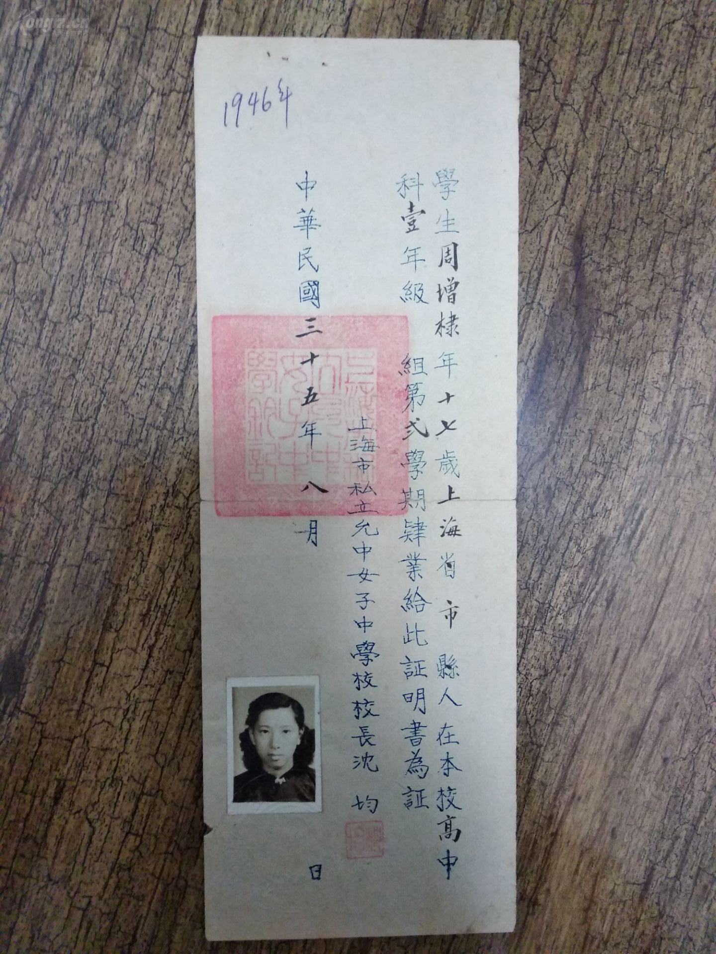 老高校毕业证收藏,民国小学30年代-40时期同一年代的邳州好比较图片