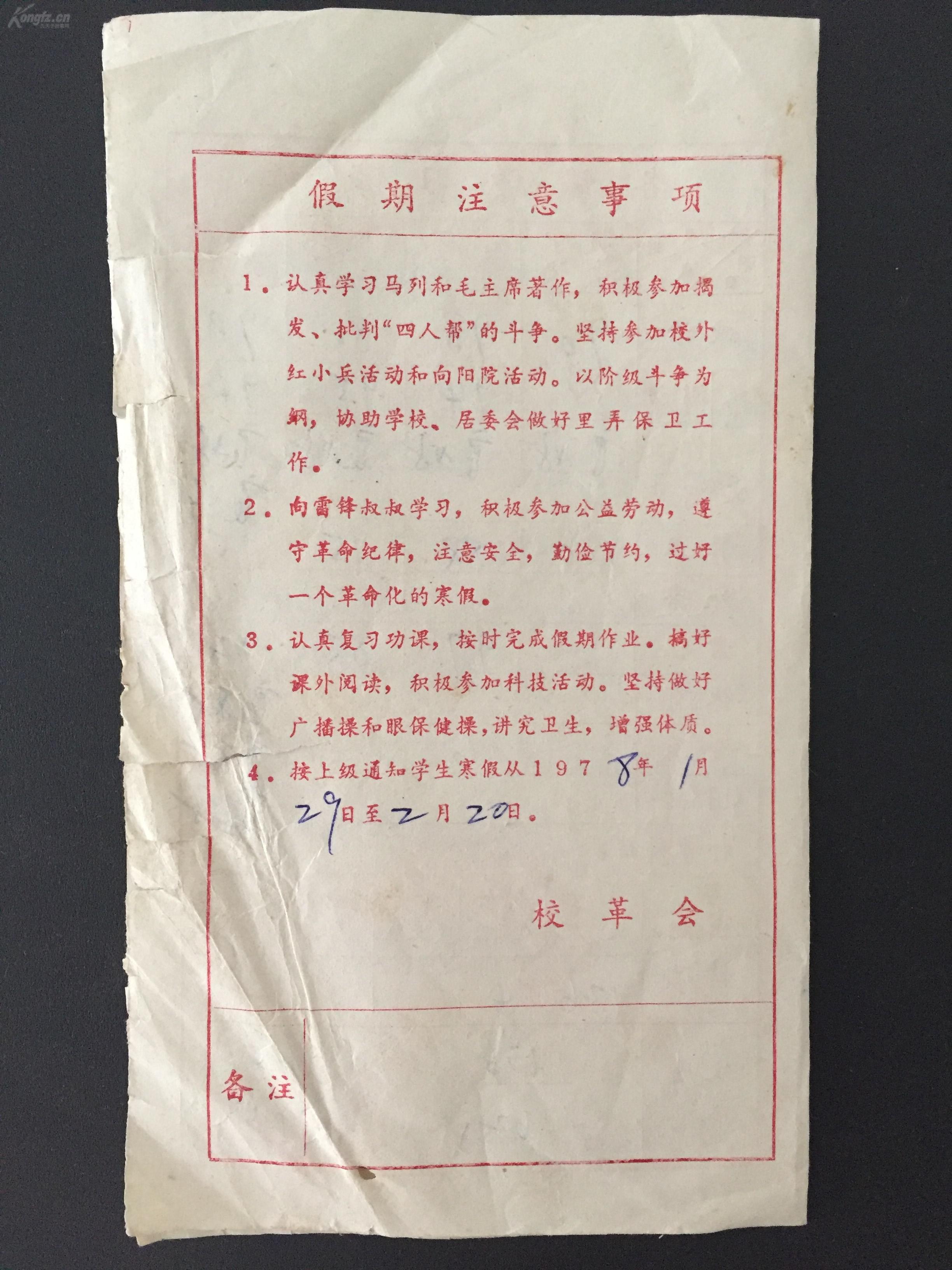 1979年带毛年级语录《苏州市南新路教案v年级北京二小学小学主席图片