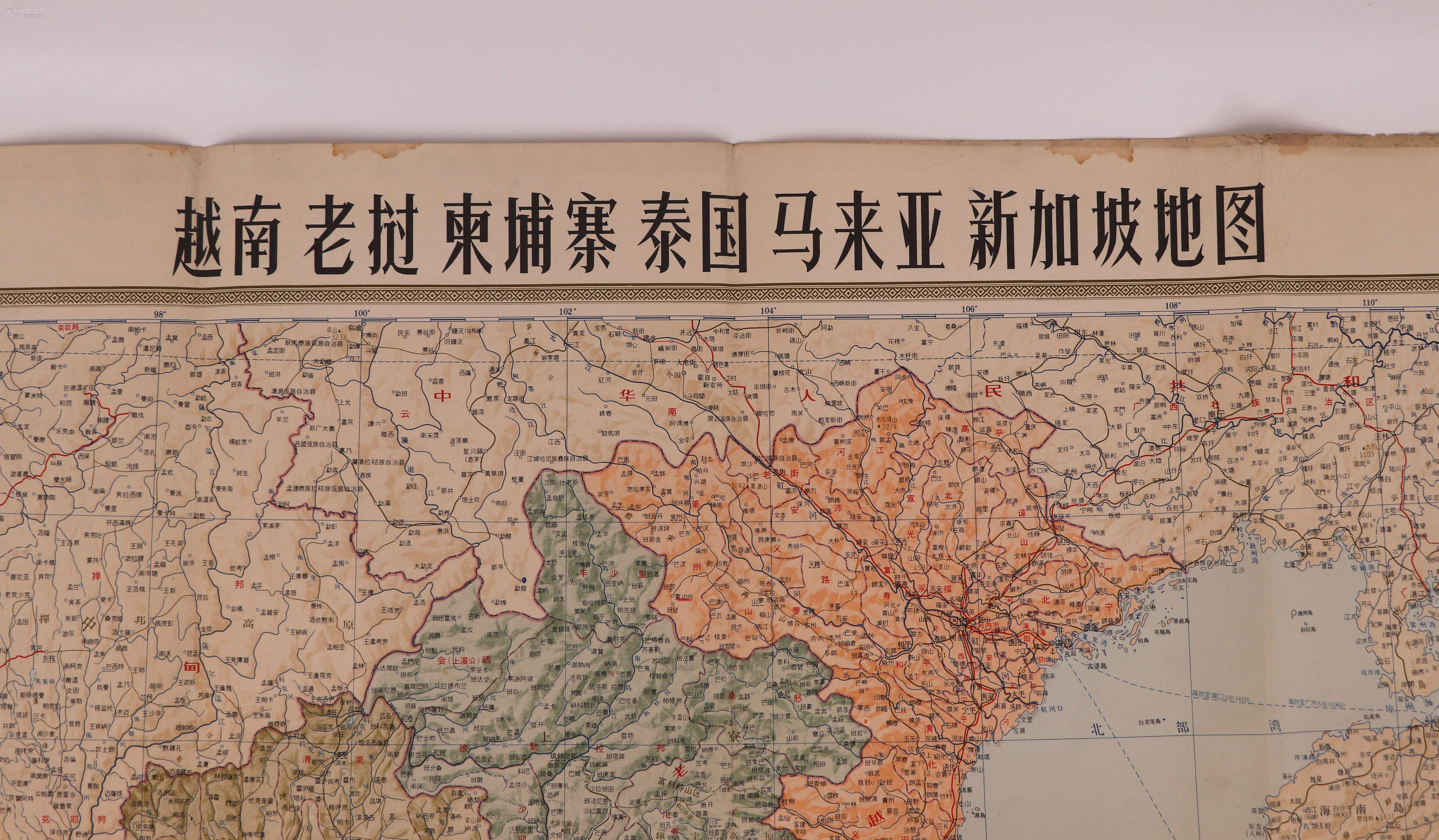 日本回流《1965年新华书店发行 越南 老挝 柬埔