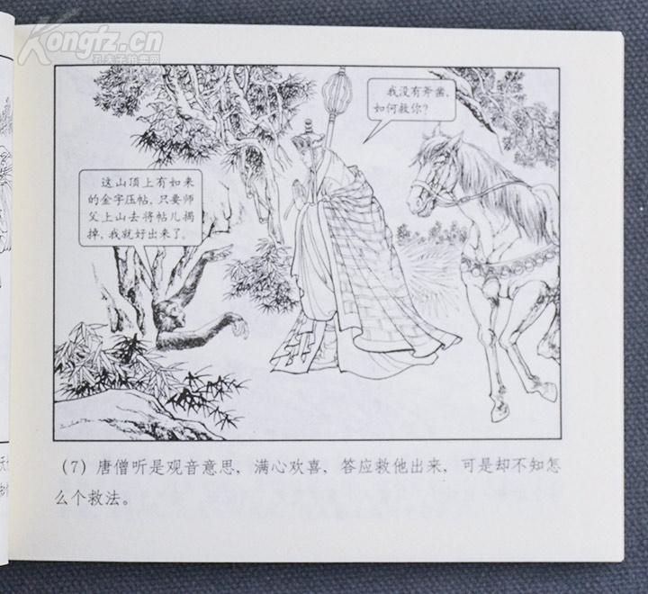 上海人美出品《西游记绘画本》全20册,陈光镒