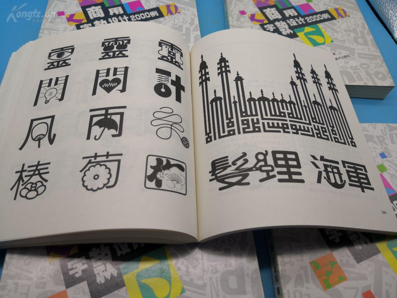 五册绘制【五册是一个书】商用字款设计2000wordl如何合拍曲线图图片
