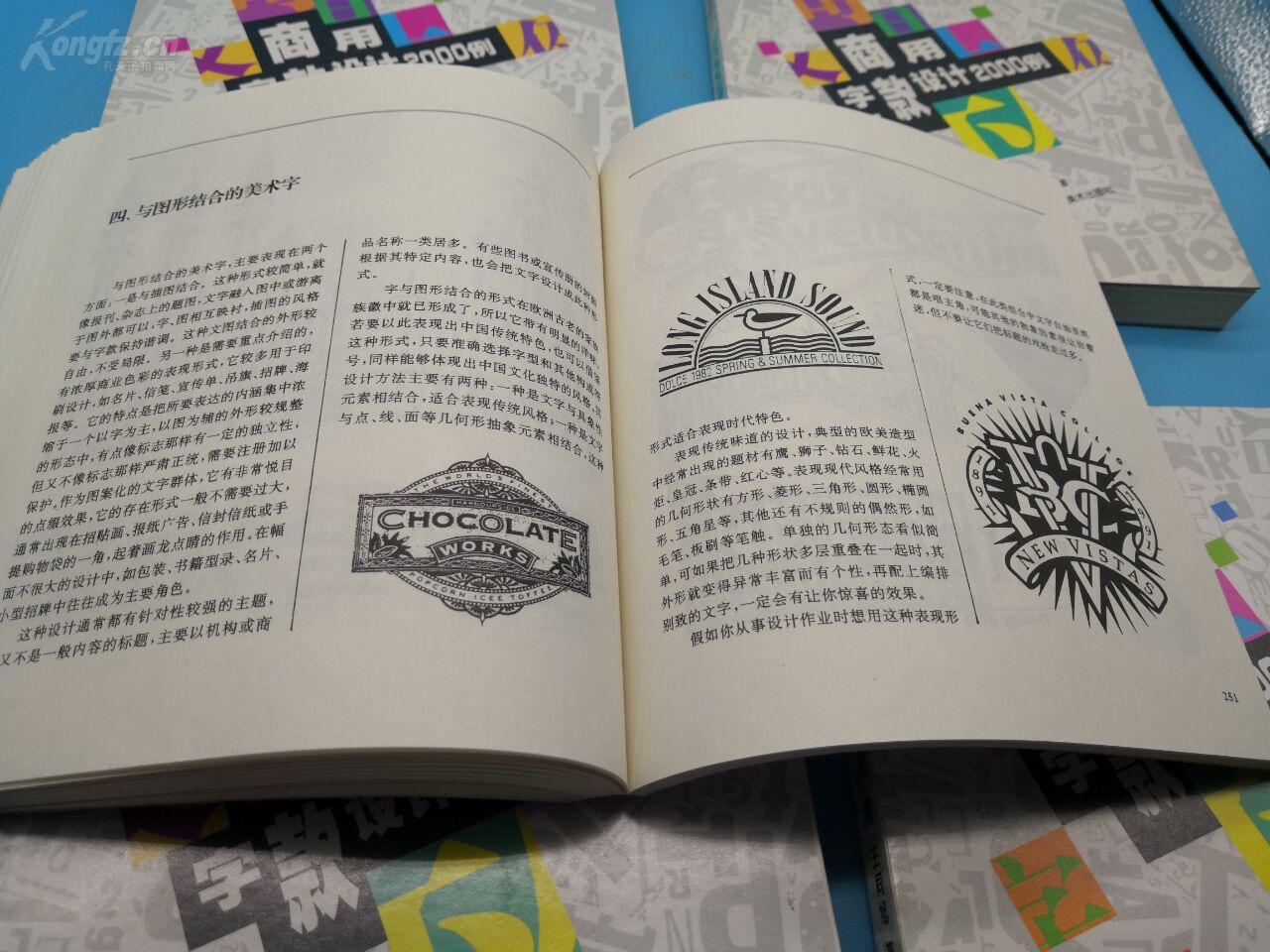 五册合拍【五册是一个书】商用字款设计2000茶叶包装设计欣赏ai图片