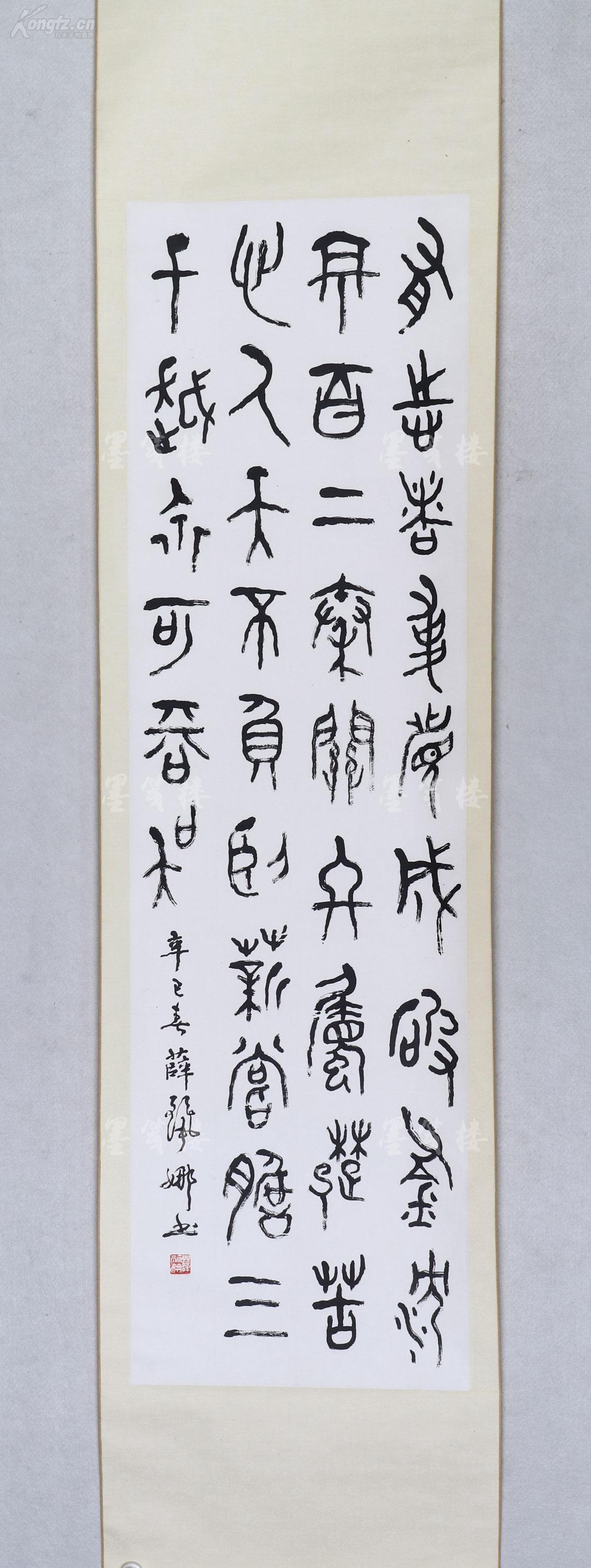 """【参展原作】著名书法家,常州书协理事 薛丽娜 2001年篆书书法""""有志者图片"""