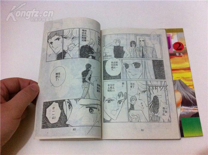 漫画:【苍之合拍】卷五(1、2),两本封印,悠原中文漫画集成人图片