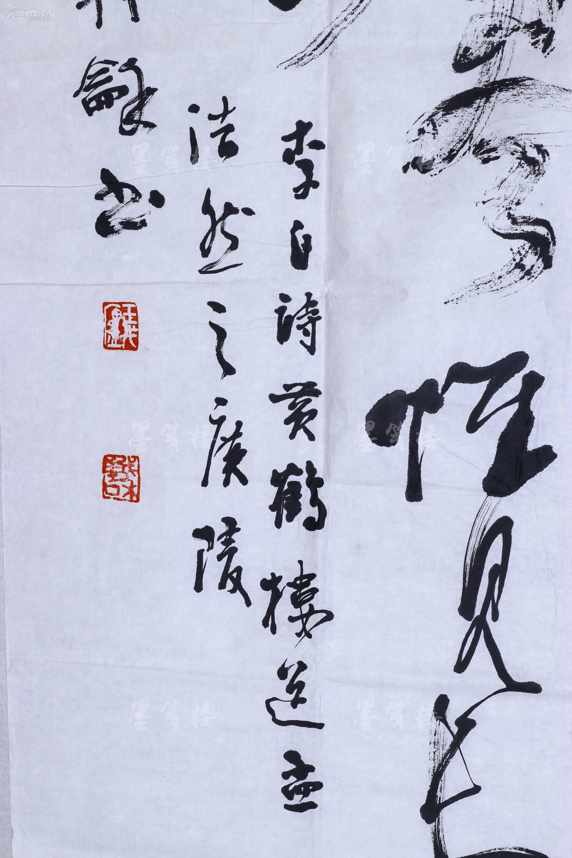 曹�NiY�[���h^[�_曹-春-生旧藏:著名书法家,厦门书协常务理事 李战和 书法作品录李白
