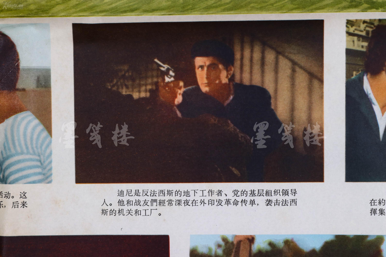 五六十年代 新阿尔巴尼亚电影制片厂出品 上海