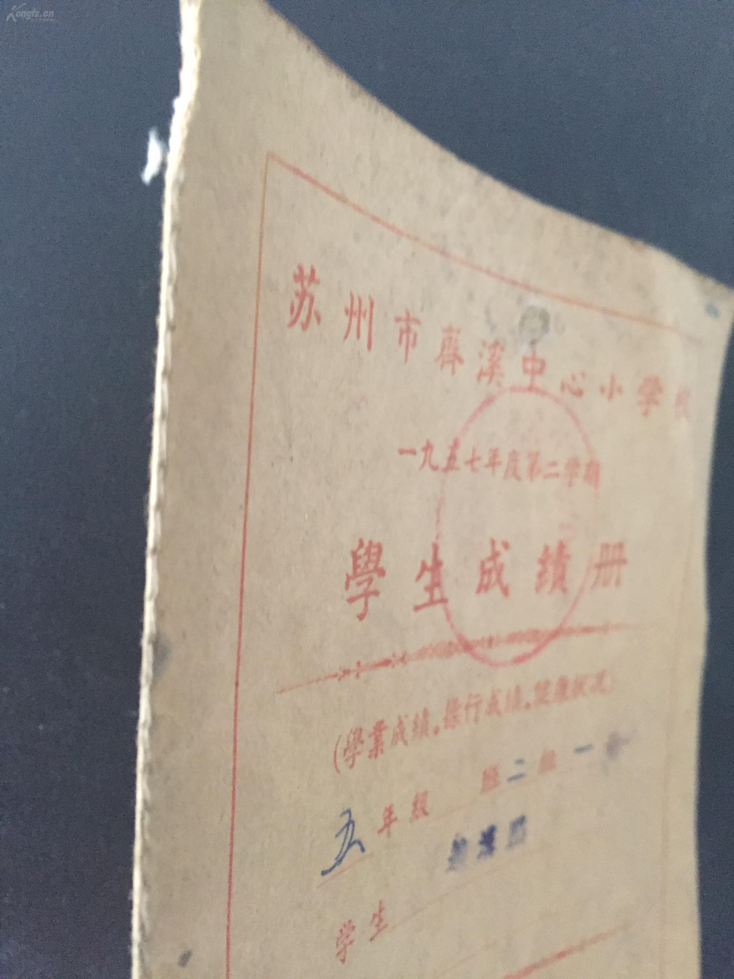 1957年《苏州市齐溪中心下册小学成绩册》(第书人教英语学生五版小学年级图片