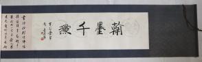 書法家 魏啟后,沈鵬,史樹青,蔣維崧,歐陽中石,韓天衡  書法集錦