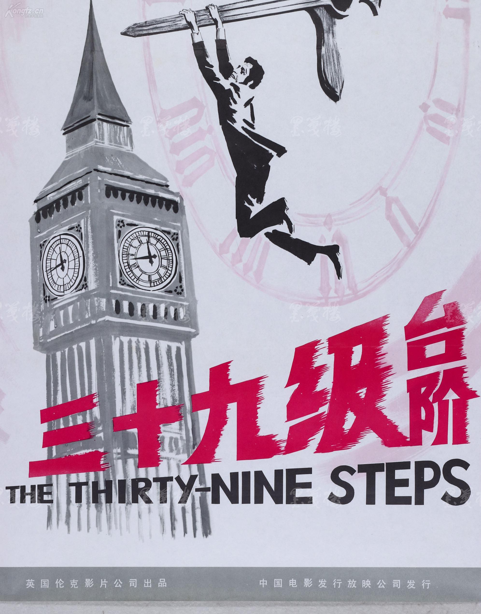 中国电影发行放映发行《三十九级理论》电影海报一张(台阶:107*快播尺寸电影网站图片