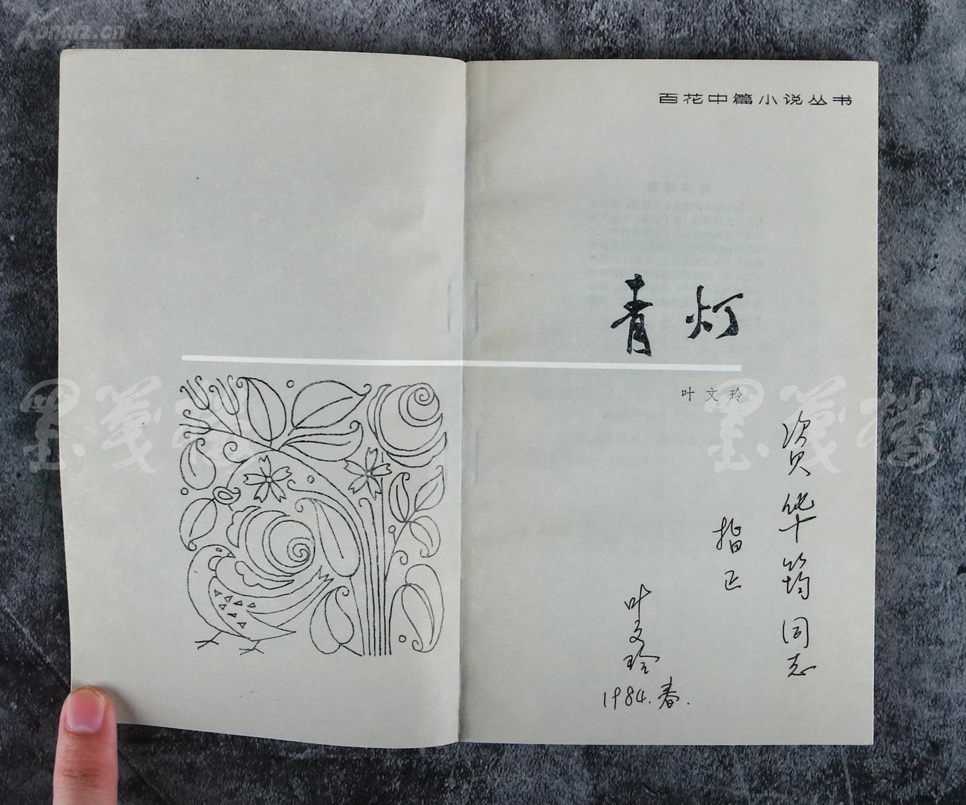 【全场包邮】著名作家,原浙江省作协主席 叶文玲 1984年签赠资-华-筠图片