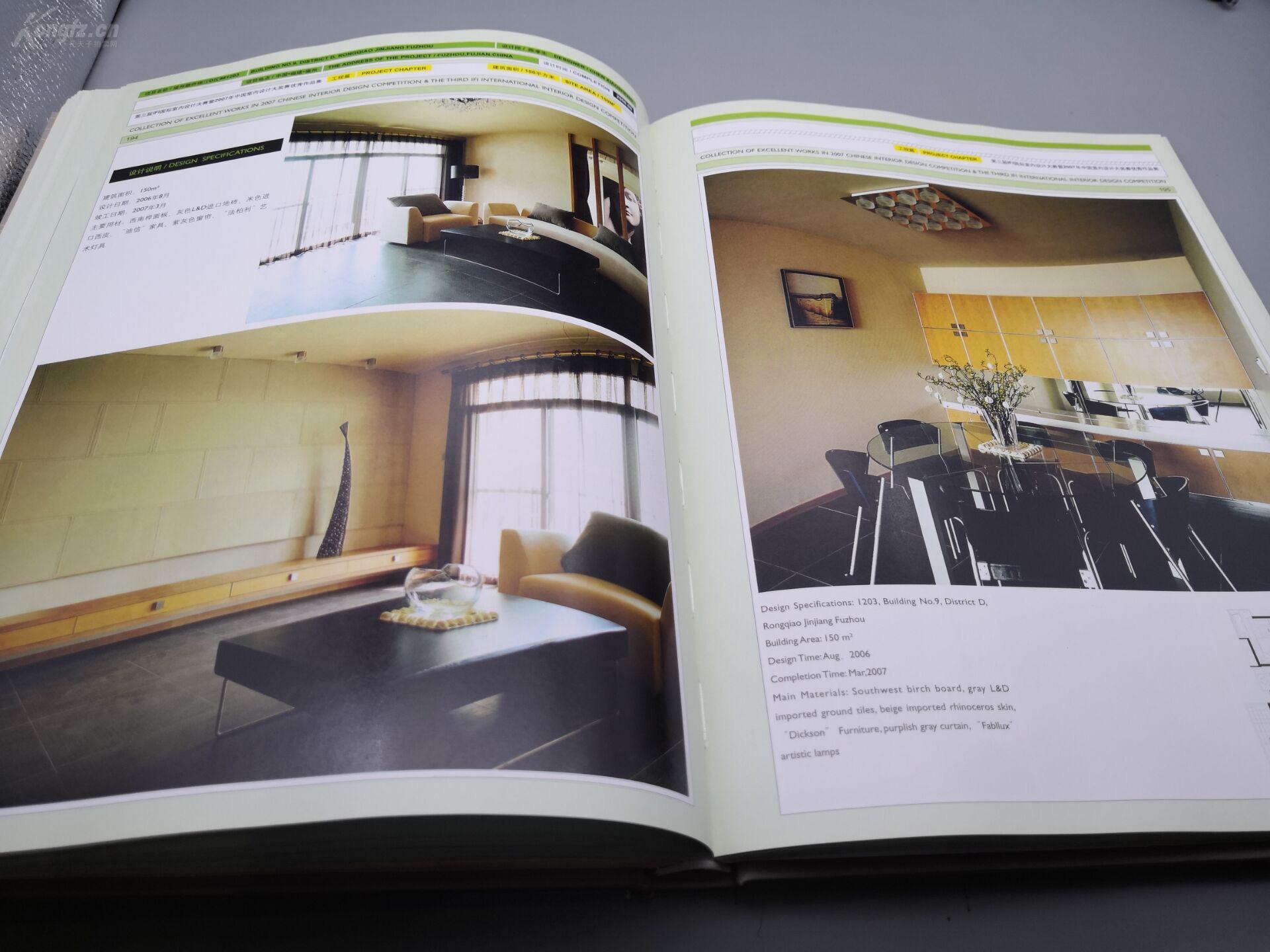 《第三届别墅室内设计v别墅国际公寓住宅》精70平米loft公寓设计图图片