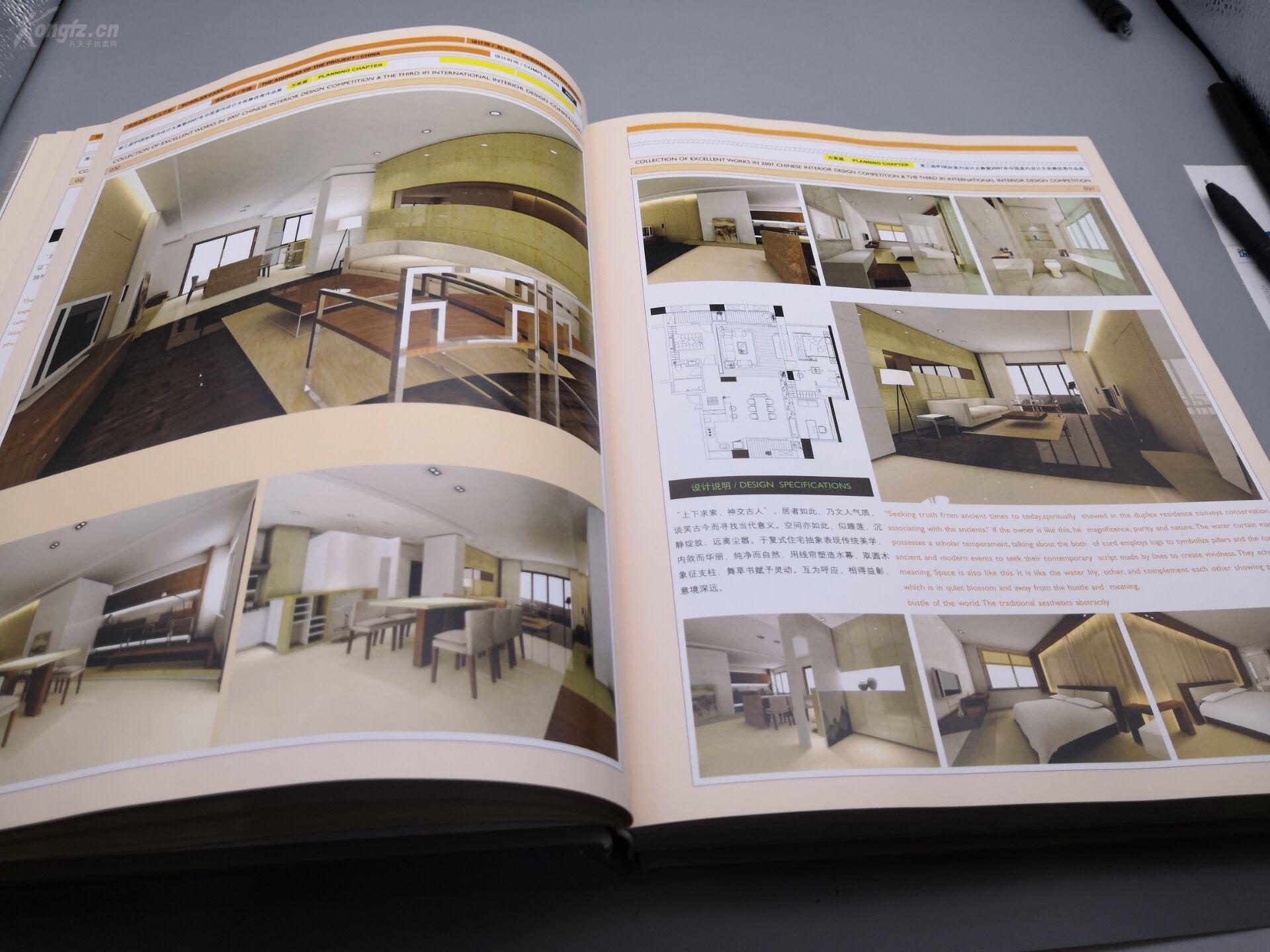 《第三届世界室内设计v世界别墅住宅大全》精我的国际教程建筑设计木屋公寓图片