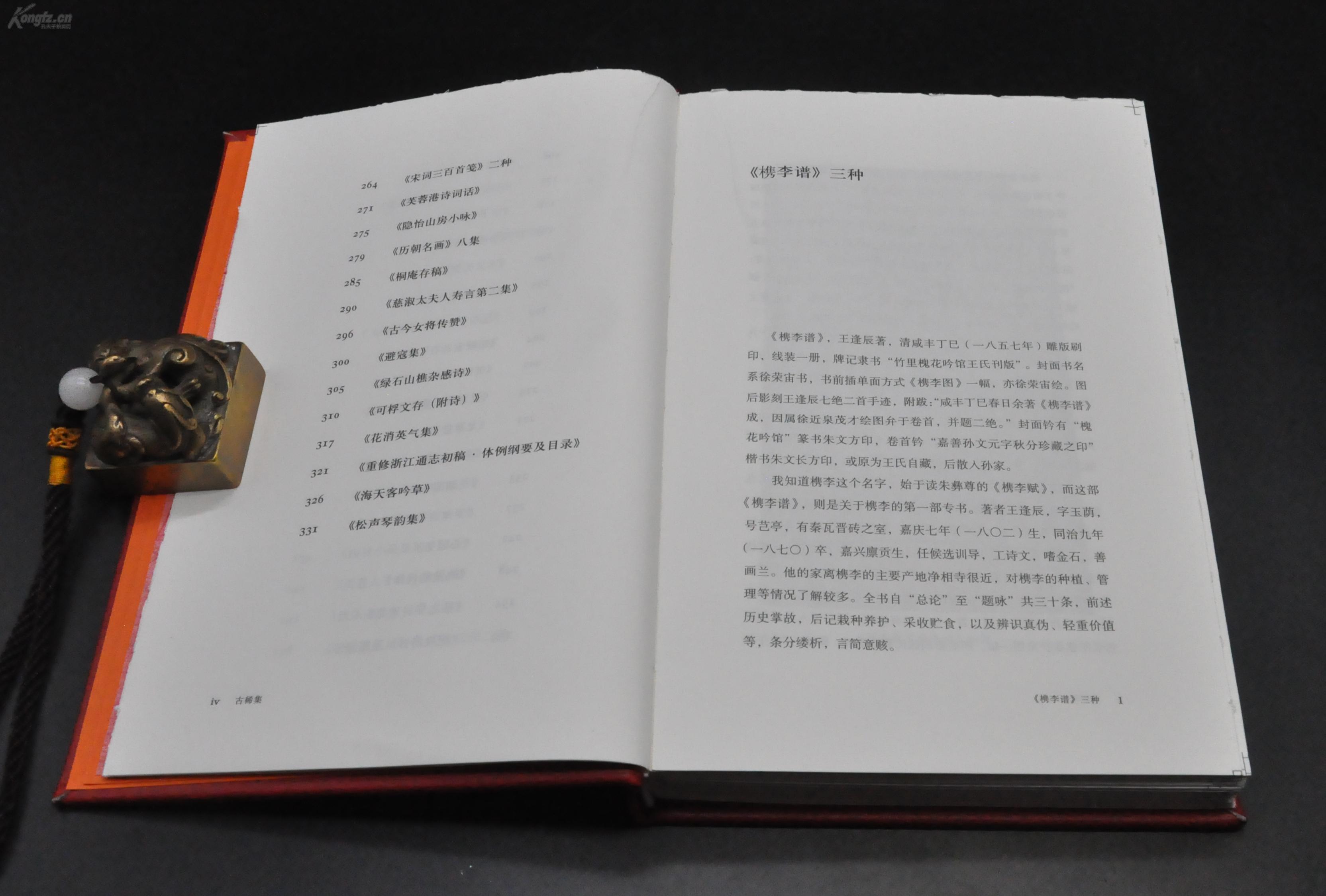 大众拍卖区 薛冰签名钤印限量编号《古稀集》(特种版),刘波签名钤印