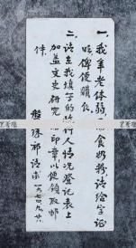 【全场包邮】曾任广西省建设厅厅长、广西大学