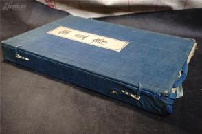 1910年,【南畫集】(1函三冊全)特大開本:45*31.5CM。 珂羅版印本 和本——【拍賣會曾6700元成交】