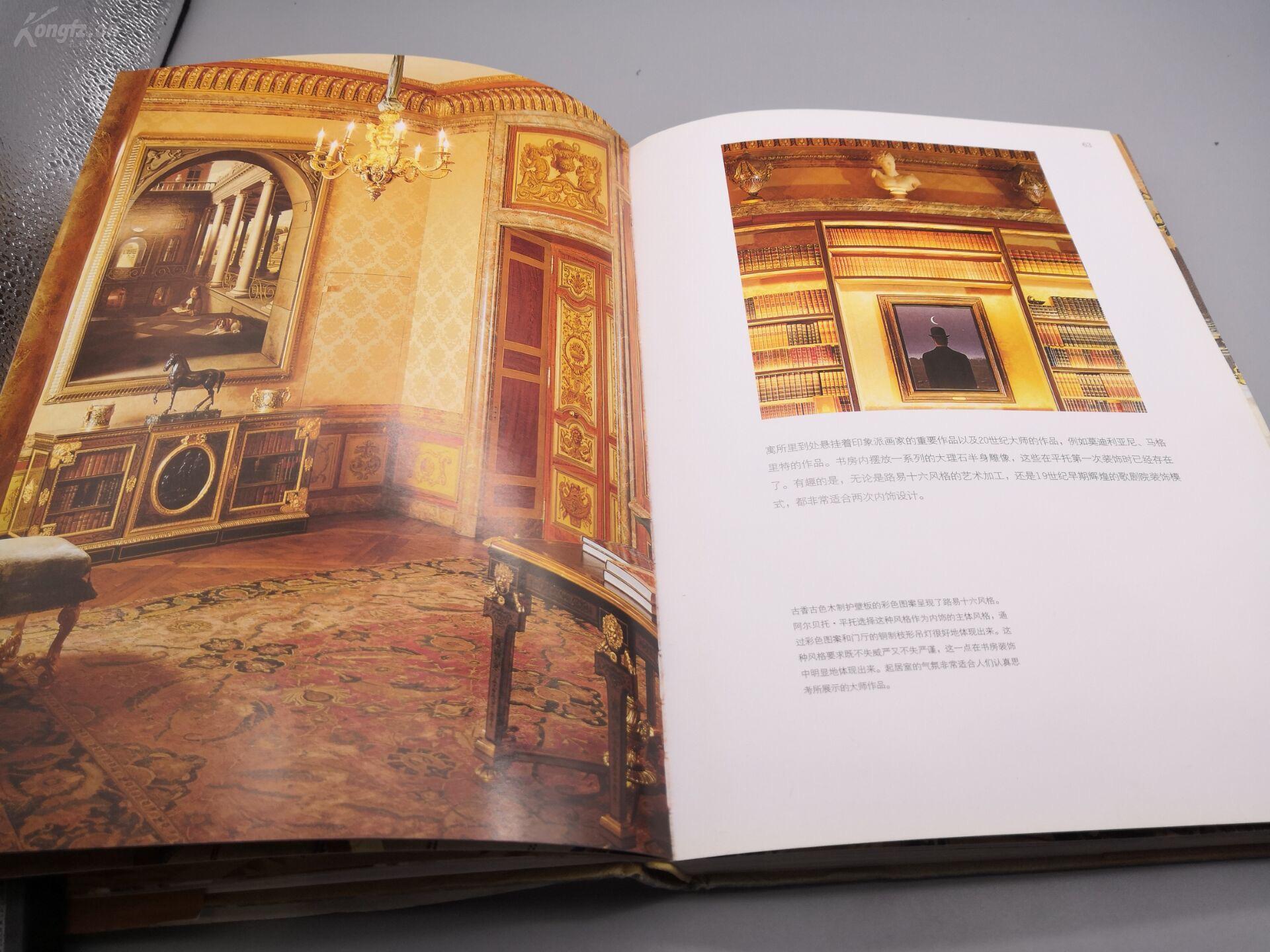 《欧式经典室内设计》2008年版精装版引进法主持台设计图片