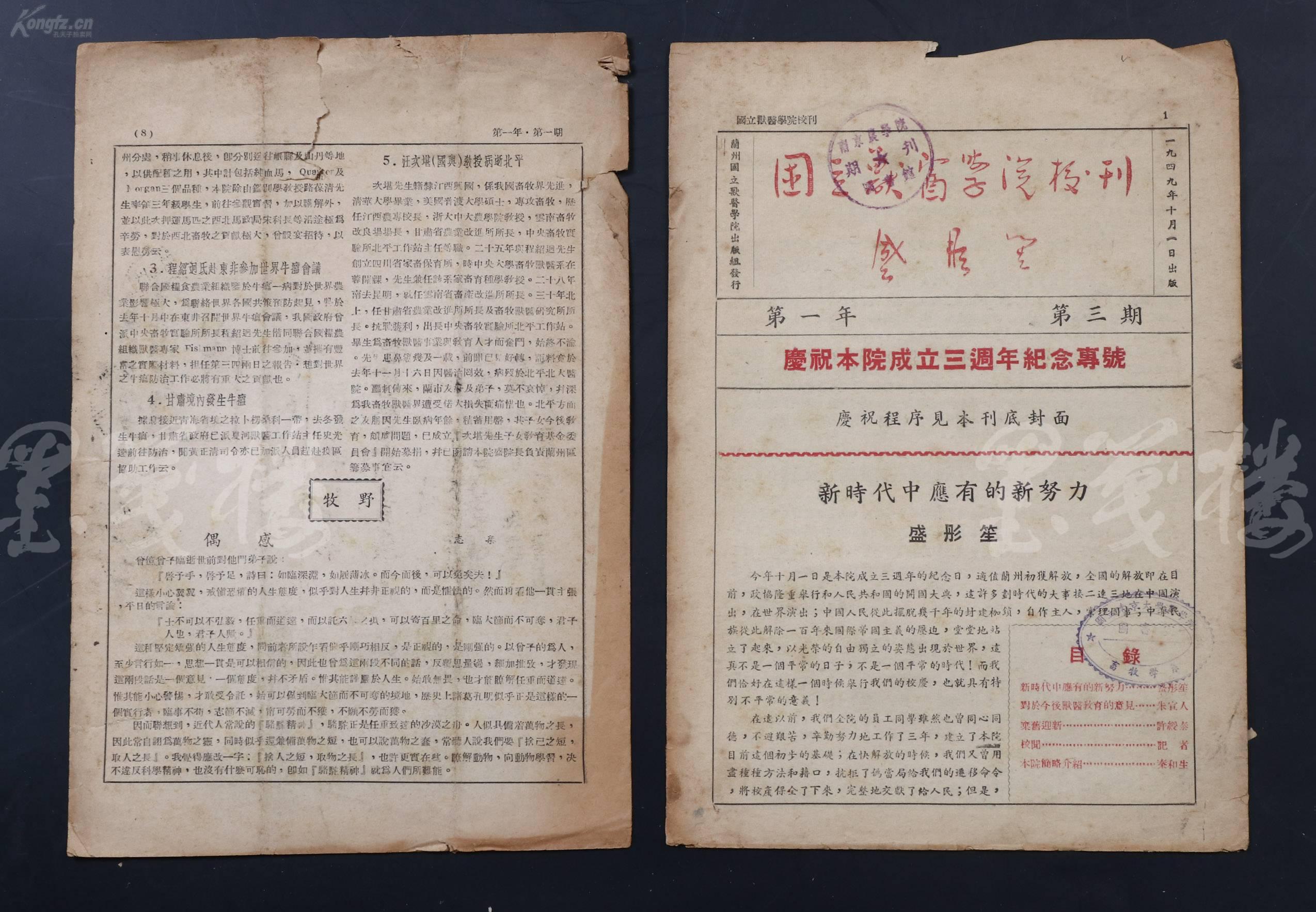 当前位置: 孔夫子拍卖网 大众拍卖区 市井繁音 - 民国至建国初期刊