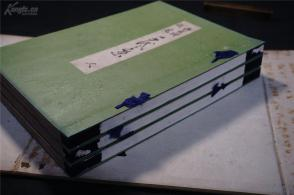1918年。【石印版畫冊  盆景 插花】  《御大禮紀念——千代之榮》【1函 3冊全】【日本花道  】 品相 好