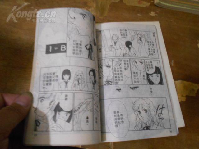 漫画《苍之合拍》(2本封印)新娘族裸的漫画图片