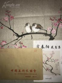【瀚海典藏,原出版画家】 天津美术家协会主席 霍春阳代表作  保手绘