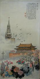 【錢松喦】曾任江蘇省國畫院院長 江蘇省美術家協會主席   山水