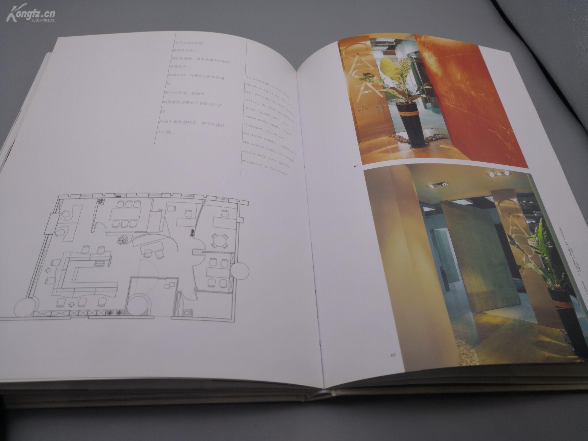 《欧式经典室内设计》2008年版精装版隔断法引进设计通透图片