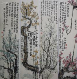 賴少其 中國當代著名書畫藝術大師, 新徽派板畫的主要創始人,安徽美術家協會主席,廣東美術家協會名譽副主席,西泠印社社員。 梅花 四條屏