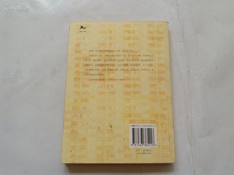 林夕 著《我所爱的香港》本书描绘了全球视野