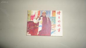 庫存連環畫  直板未閱   侍王的故事    一版一印  九五品