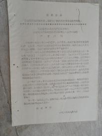 文革資料:北京電話毛澤東主義......嚴正聲明
