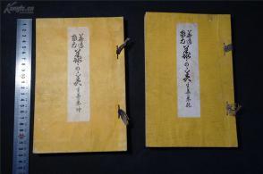 清末 日本,明治44年 《花道家园》两册全(约300幅画)【日本插花 ,盆景 ,花道】