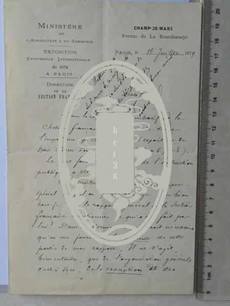 世界三大短篇小說巨匠之一 莫泊桑 Guy de Maupassant 1879年稀有親筆信