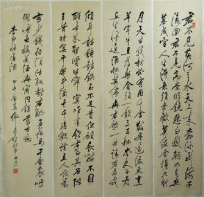 【趙玉林】 當代著名的詩人 書法家  國家一級美術師  書法四屏
