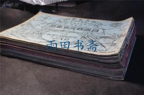 品相好   《日露戰役寫真帖》 23冊    。  大開本8開,日俄在我東北地區的戰爭,滿洲,大連,奉天等。明治三十七年(1904)