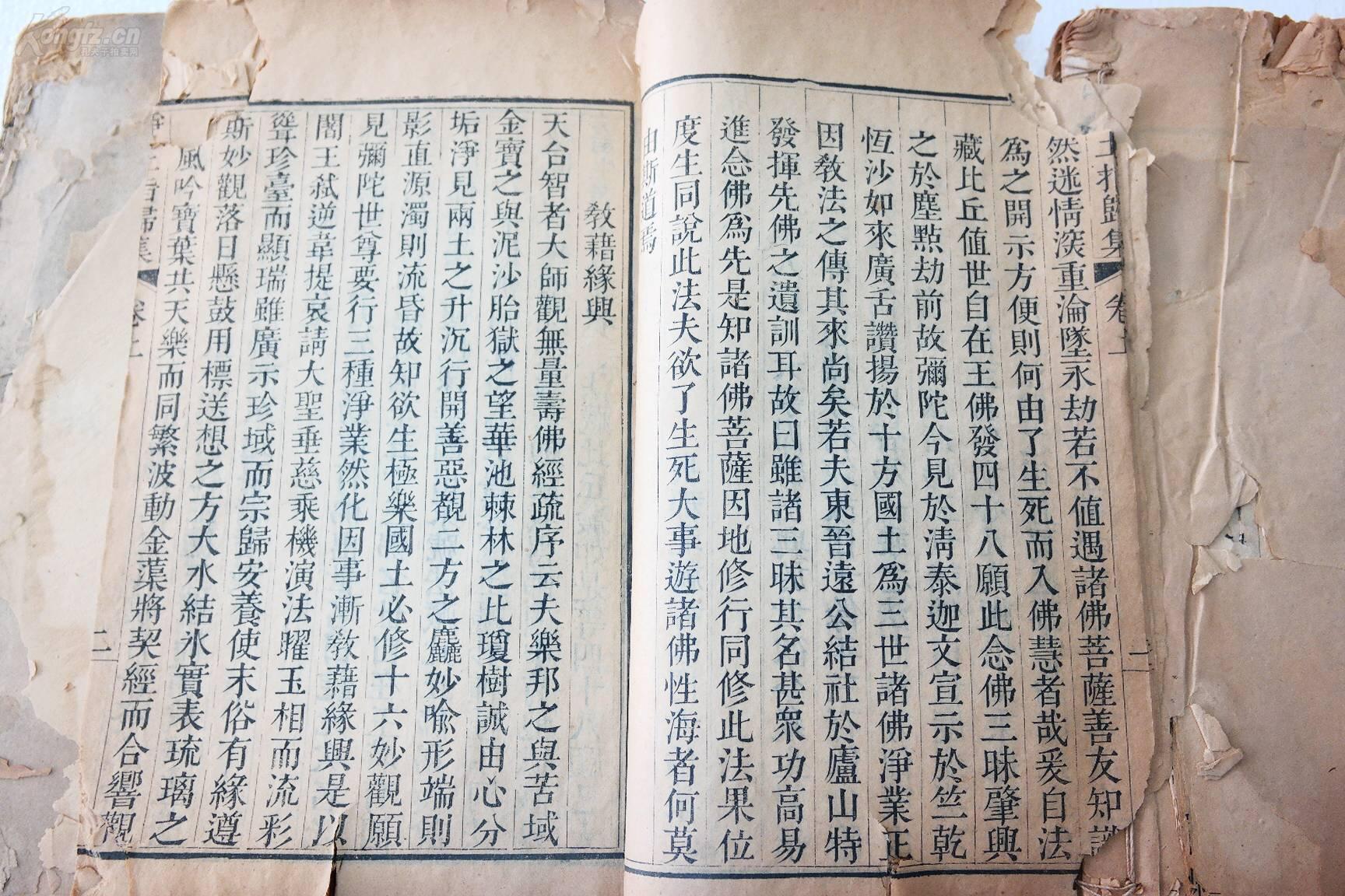 kwzya23清美食木刻本《龙舒竹纸文师英语天如子林怎么说净土时光图片