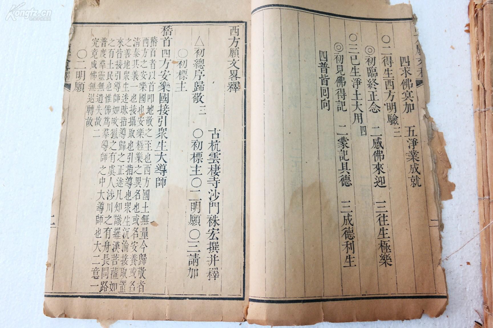 kwzya23清美食木刻本《龙舒净土文师子林天如竹纸德祥斋北京图片
