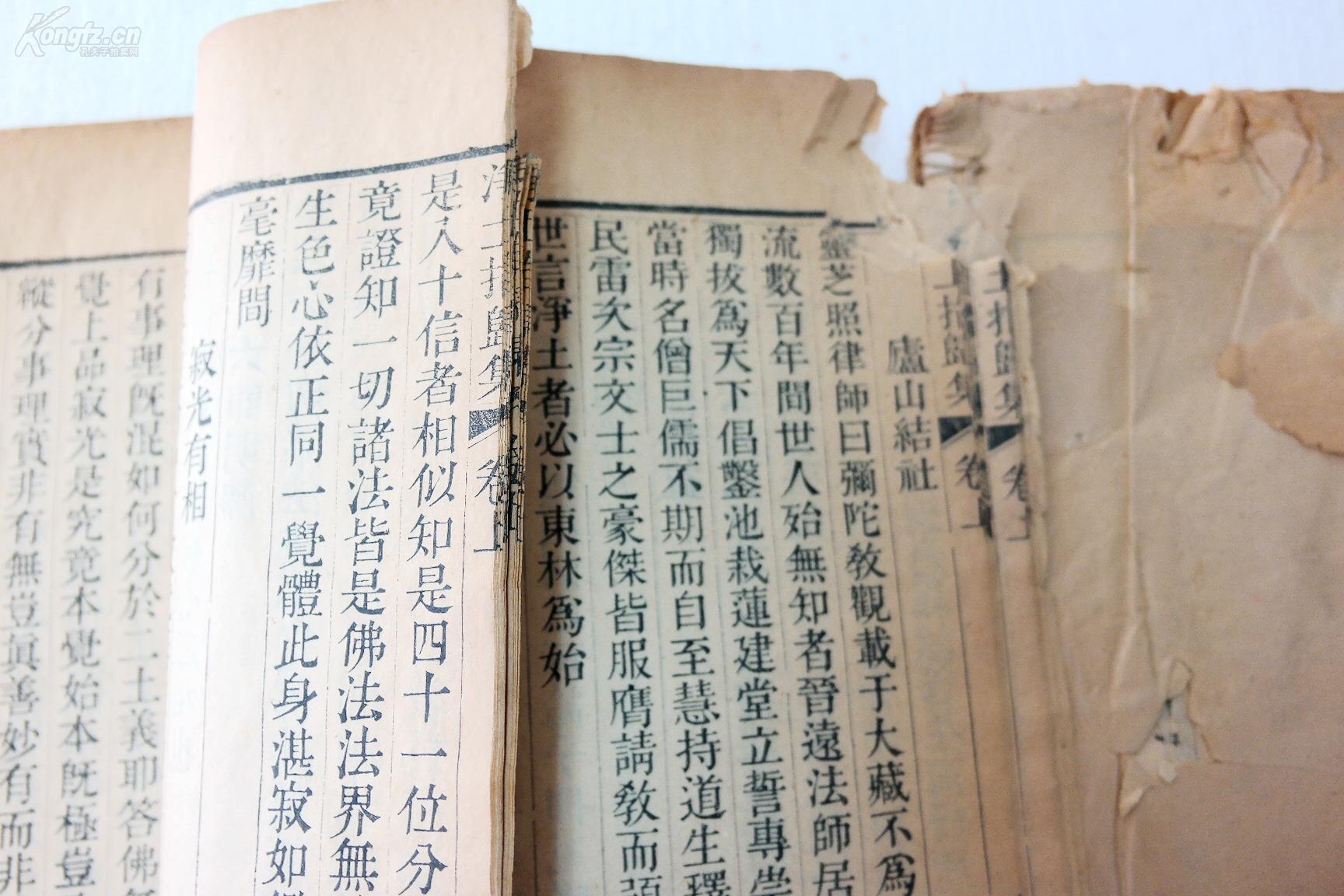 kwzya23清高端木刻本《龙舒净土文师子林天如竹纸成都美食v高端图片