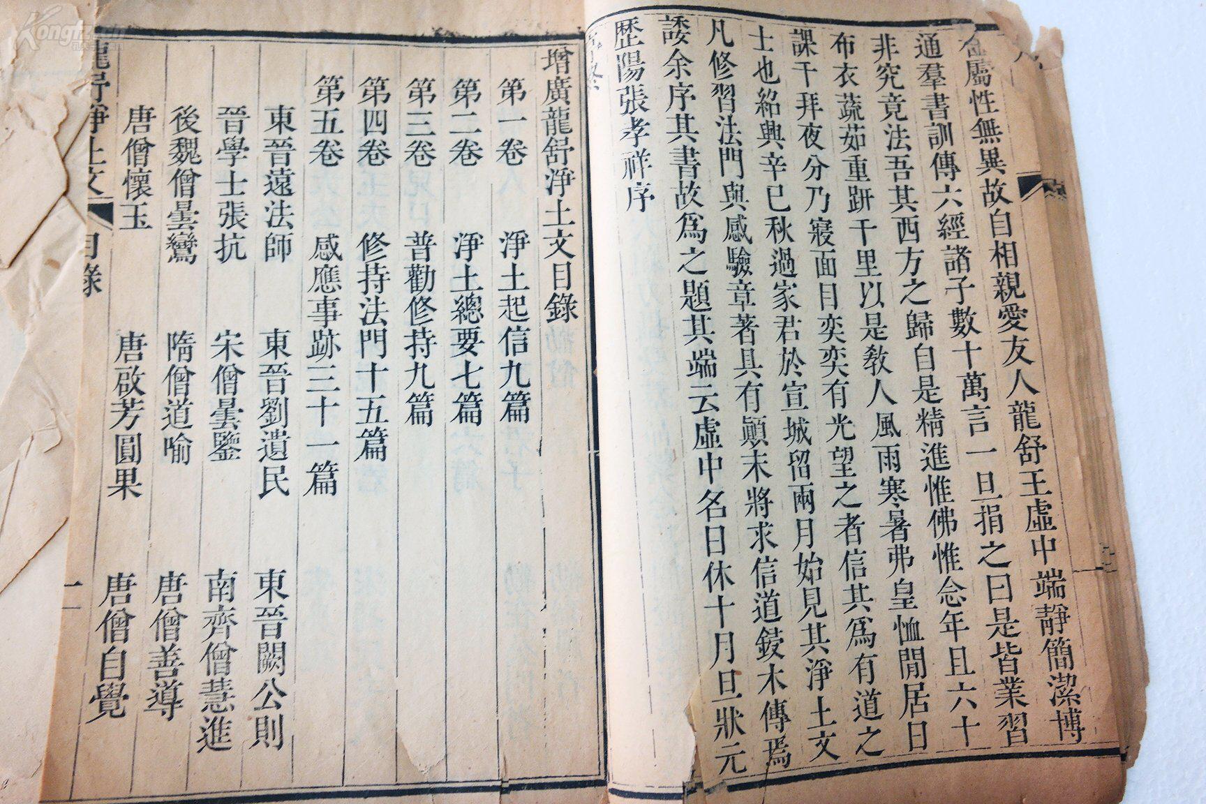 kwzya23清竹纸木刻本《龙舒净土文师子林天如忻城美食图片
